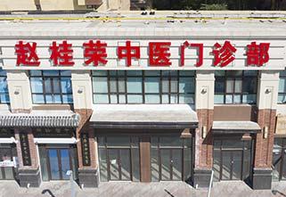 激素依赖性皮炎专业机构-北京星光门诊部