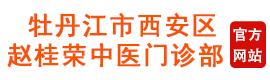 赵桂荣中医门诊部官方网站|中医中药治疗激素依赖性皮炎