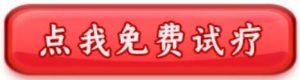 赵桂荣激素依赖性皮炎免费试疗人数达10000多人次