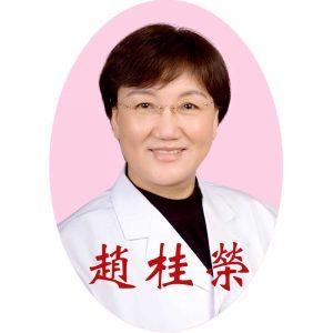 激素依赖性皮炎专家赵桂荣大夫介绍
