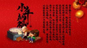 """农历腊月二十三,小年""""灶王节""""!"""