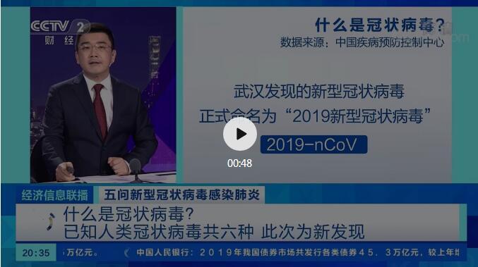 关注!北京广东确诊新型肺炎病例,武汉新增136例