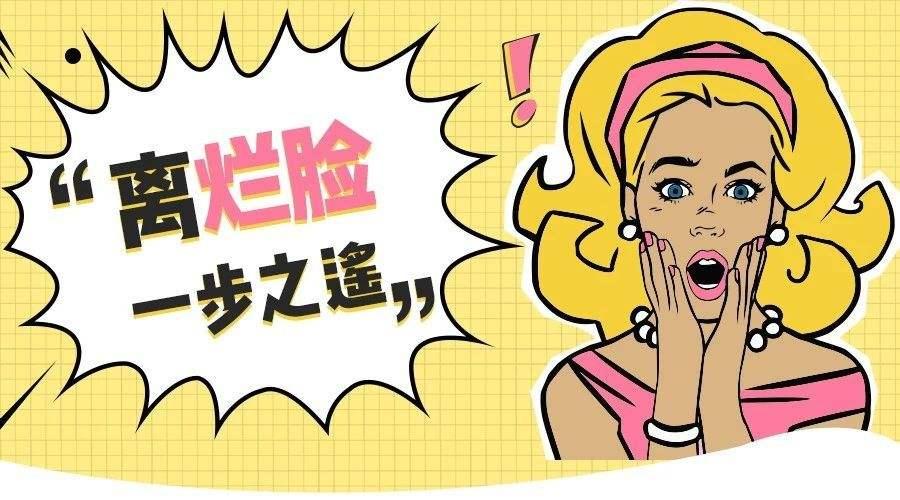 女子花2700元除痘致脸溃烂 美容院:正常排毒现象