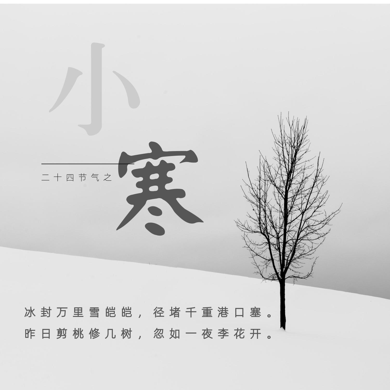 """""""小寒"""":季冬开始三九至 旧岁近暮新岁来"""