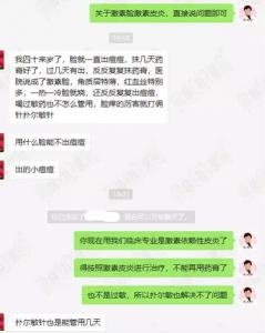 皮肤科主任赵桂荣揭秘:激素依赖性皮炎治疗方法中的内幕