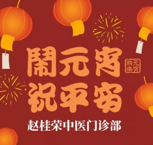 正月十五:元宵佳节,月圆人安!