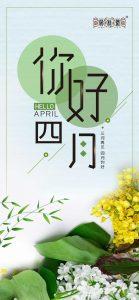 三月再见,四月你好!春季护肤要注意些什么?