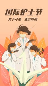 国际护士节:致敬所有守护健康的天使们