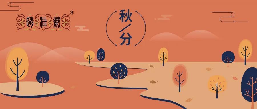 秋分|夜起风华凉 养身调阴阳