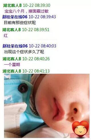 只因一款婴儿面霜,竟让8个月的宝宝得了激素皮炎