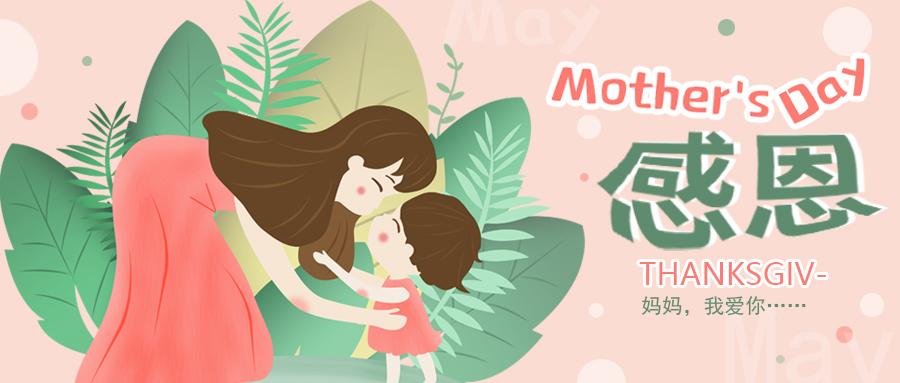 母亲节,致我最爱的母亲!祝天下的母亲们节日快乐