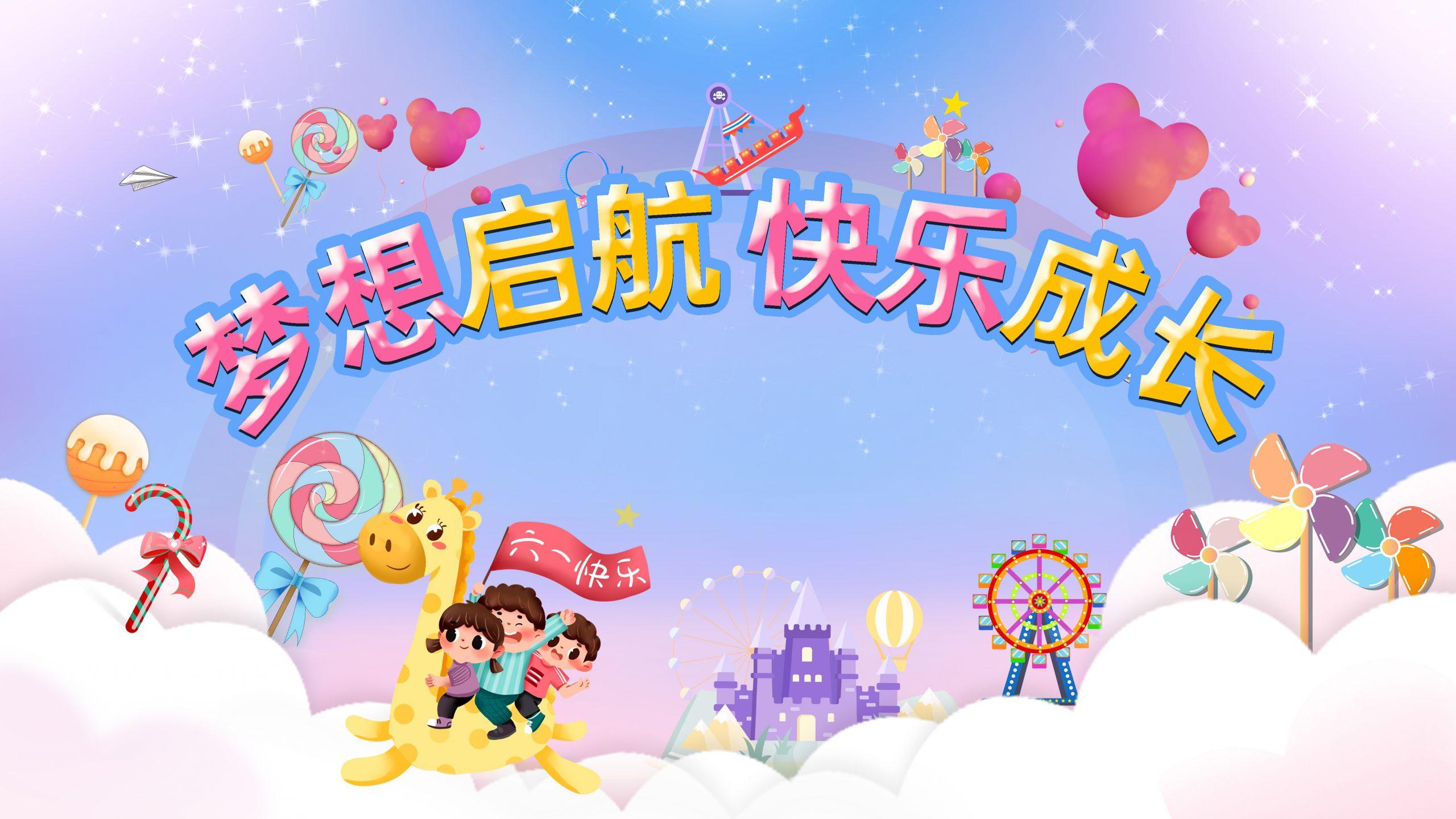 欢度六一,祝小朋友大朋友们儿童节快乐!